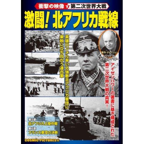 <衝撃の映像・第二次世界大戦> 激闘! 北アフリカ戦線 のサムネイル画像