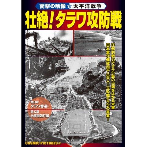 <衝撃の映像・太平洋戦争> 壮絶! タラワ攻防戦 のサムネイル画像