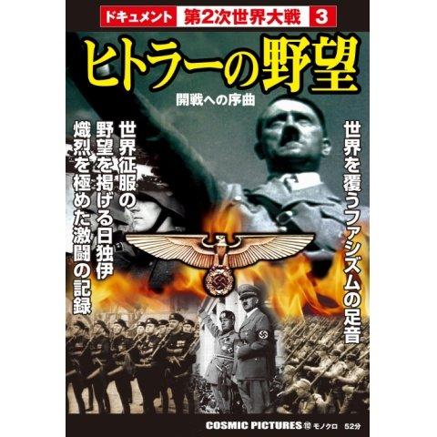 ヒトラーの野望 のサムネイル画像