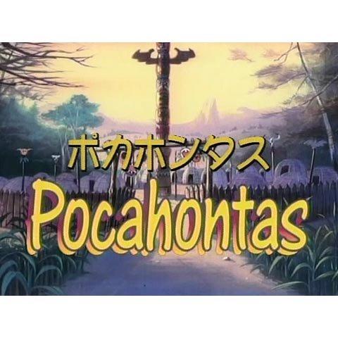 ポカホンタス (世界の名作アニメ) のサムネイル画像