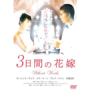 3日間の花嫁 without words のサムネイル画像