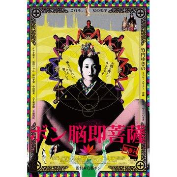 ボン脳即菩薩(ボンノウソクボサツ) のサムネイル画像