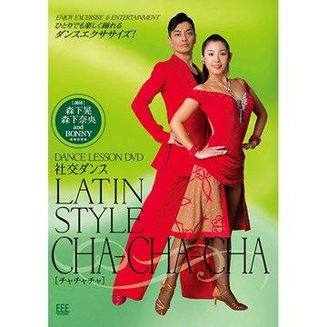 DANCE LESSON DVD 社交ダンス Latin、cha -cha -cha のサムネイル画像