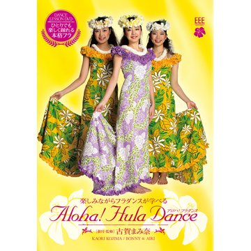 DANCE LESSON DVD ALOHA!HULA DANCE 古賀まみ奈 のサムネイル画像