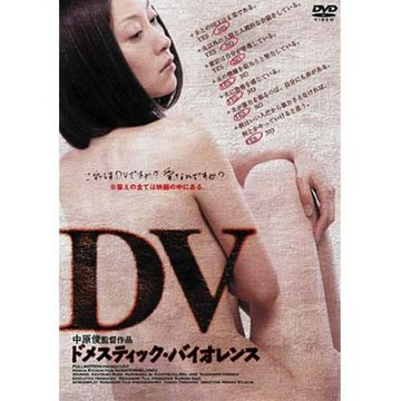 DV ドメスティックバイオレンス のサムネイル画像