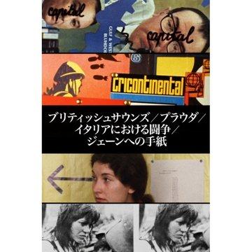ブリティッシュ・サウンズ/ プラウダ/ イタリアにおける闘争/ ジェーンへの手紙 のサムネイル画像