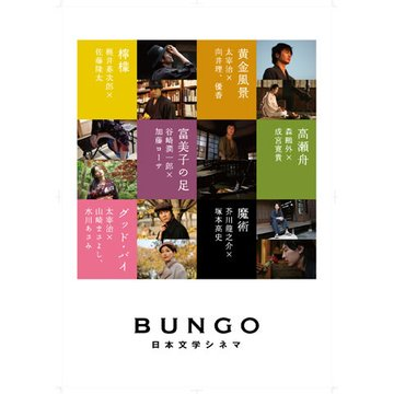 BUNGO -日本文学シネマ - 6作品セット のサムネイル画像
