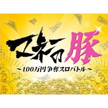 マネーの豚 ~100万円争奪スロバトル~ のサムネイル画像