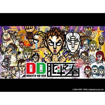 DD北斗之拳 ショートギャグアニメーション のサムネイル画像
