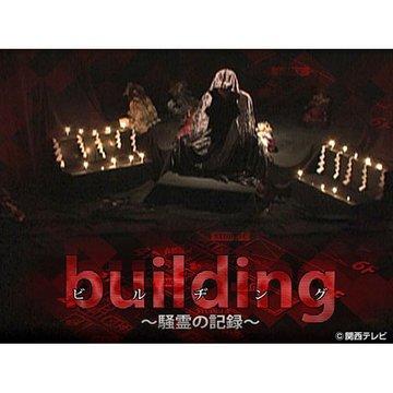 building~騒霊の記録~ のサムネイル画像