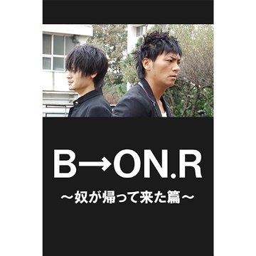 B→ON R ~奴が帰って来た篇~ のサムネイル画像