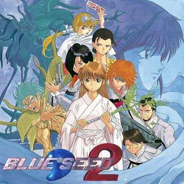 BLUE SEED 2 のサムネイル画像