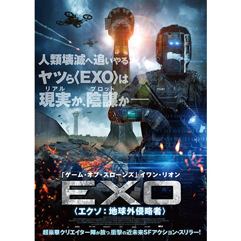 EXO エクソ:地球外侵略者 のサムネイル画像