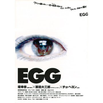 EGG のサムネイル画像