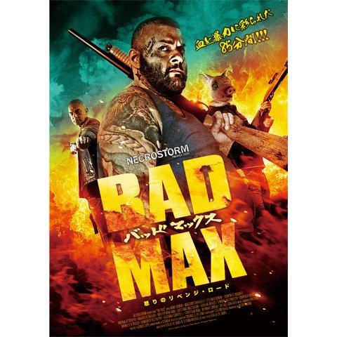 BAD MAX 怒りのリベンジ・ロード のサムネイル画像