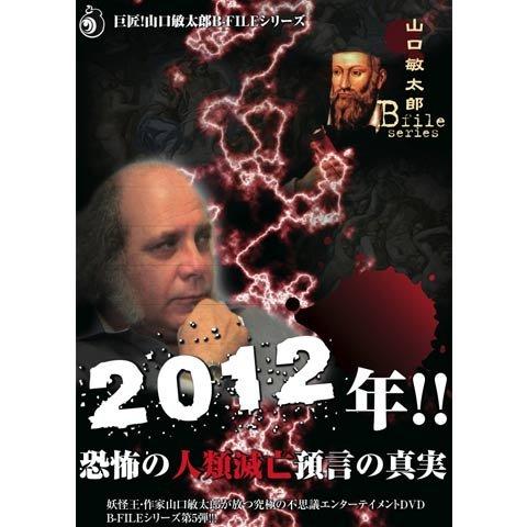 2012年!!恐怖の人類滅亡預言の真実 山口敏太郎 B -FILEシリーズ のサムネイル画像