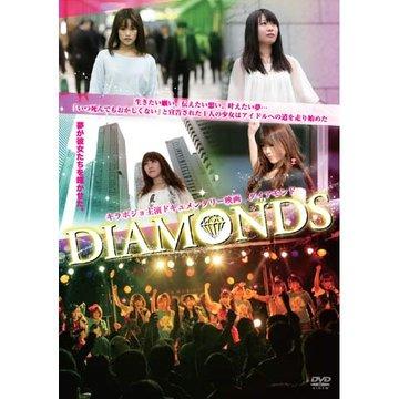 DIAMONDS/ ダイアモンド のサムネイル画像