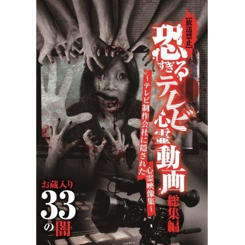 【放送禁止】 恐すぎるテレビ心霊動画総集編 お蔵入り33の闇 のサムネイル画像