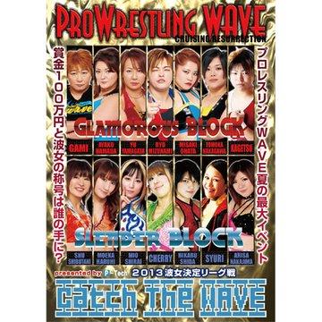 プロレスリングWAVE 2013 波女決定リーグ戦 Catch The WAVE のサムネイル画像