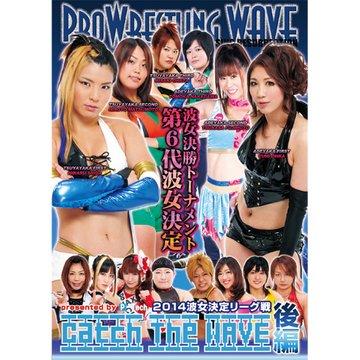 プロレスリングWAVE 2014 波女決定リーグ戦 Catch The WAVE 後編 のサムネイル画像