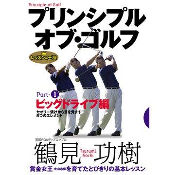 プリンシプル・オブ・ゴルフ のサムネイル画像