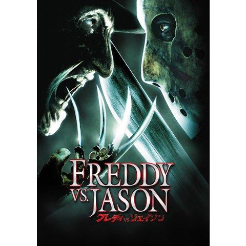 フレディVSジェイソン のサムネイル画像