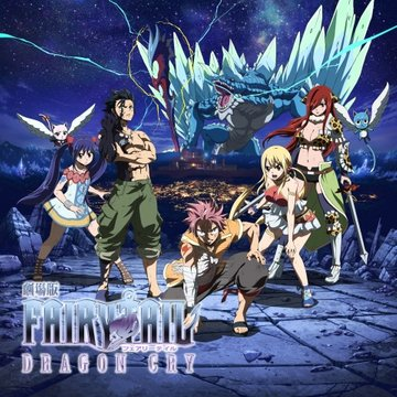 FAIRY TAIL -DRAGON CRY- のサムネイル画像