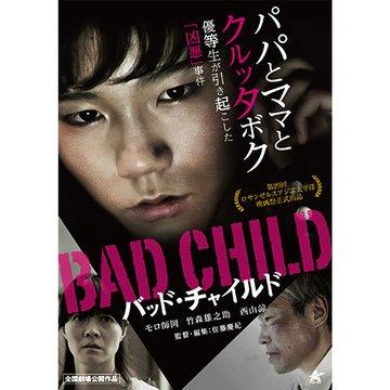 BAD CHILD バッド・チャイルド のサムネイル画像