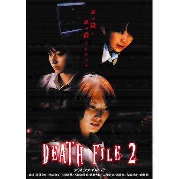 DEATH FILE 2 のサムネイル画像