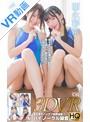 【VR】 美少女二人がボクのアレを取り合い? 舐め合い? コレはマジでヤバい! 西永彩奈&小柳歩 のサムネイル画像