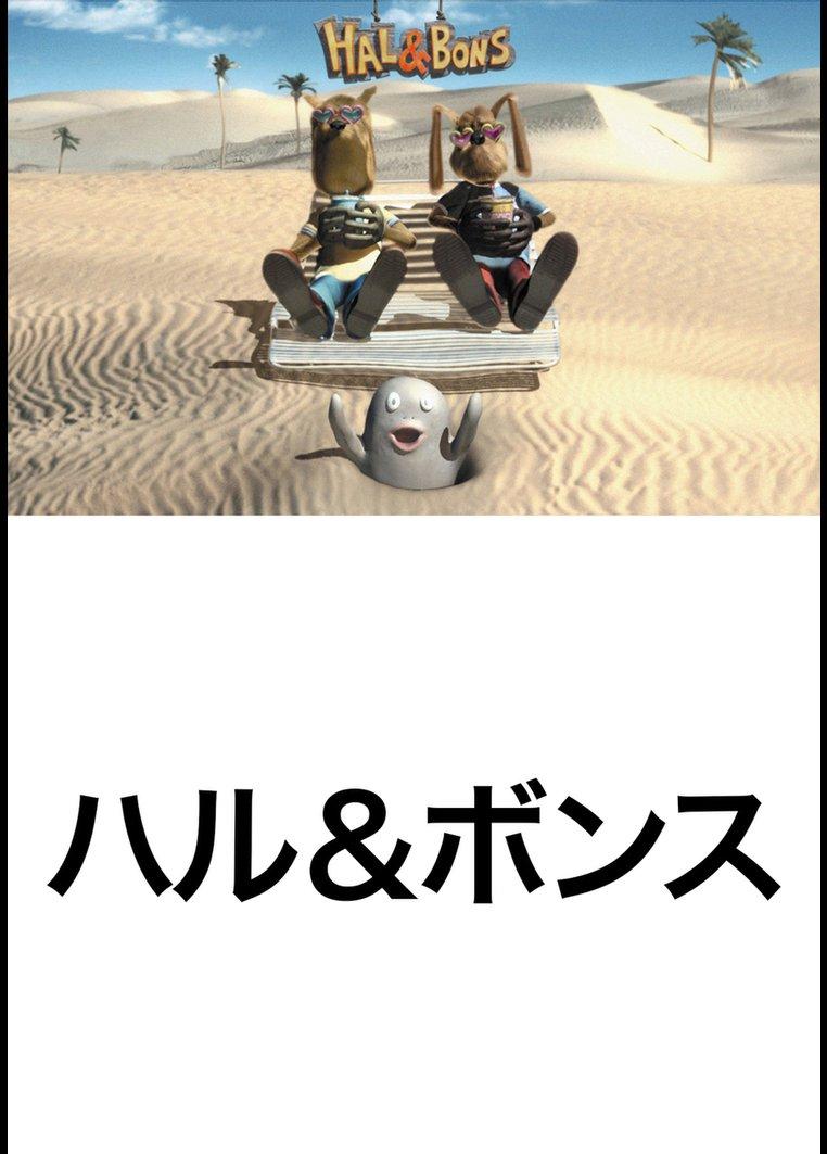 ハル&ボンス のサムネイル画像