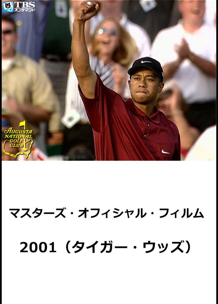 マスターズ・オフィシャル・フィルム2001(タイガー・ウッズ) のサムネイル画像