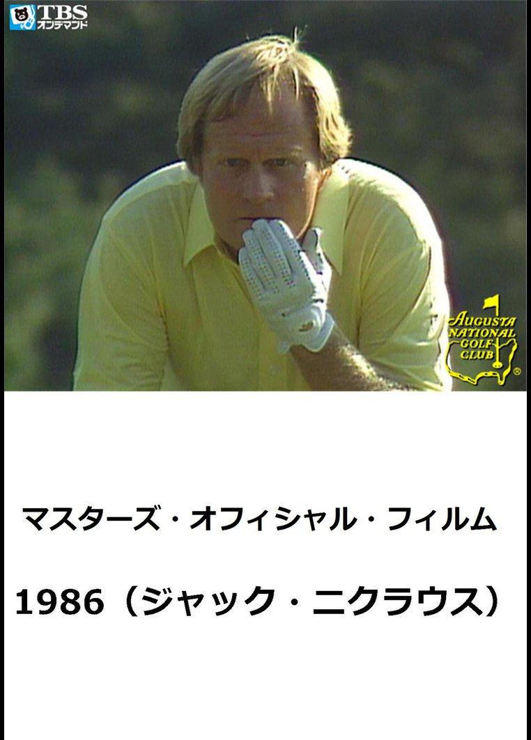 マスターズ・オフィシャル・フィルム1986(ジャック・ニクラウス) のサムネイル画像