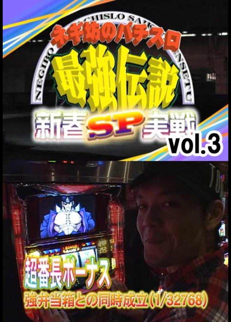 【特番】 ネギ坊のパチスロ最強伝説 新春SP実戦 vol.3 トニー編[押忍!番長2] のサムネイル画像