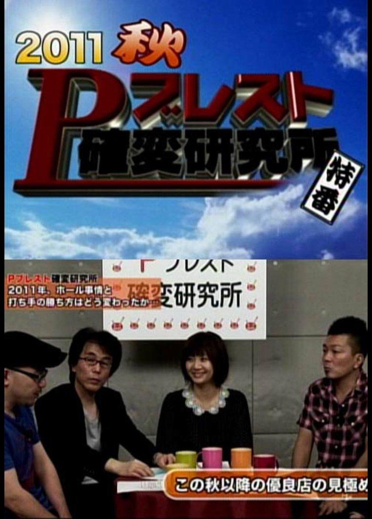 【特番】 Pブレスト確変研究所 2011秋 のサムネイル画像