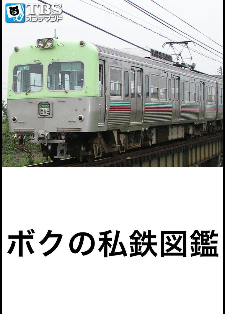 ボクの私鉄図鑑 ~黒部峡谷鉄道編~ のサムネイル画像