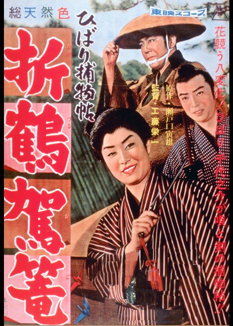 ひばり捕物帖 折鶴駕籠 のサムネイル画像
