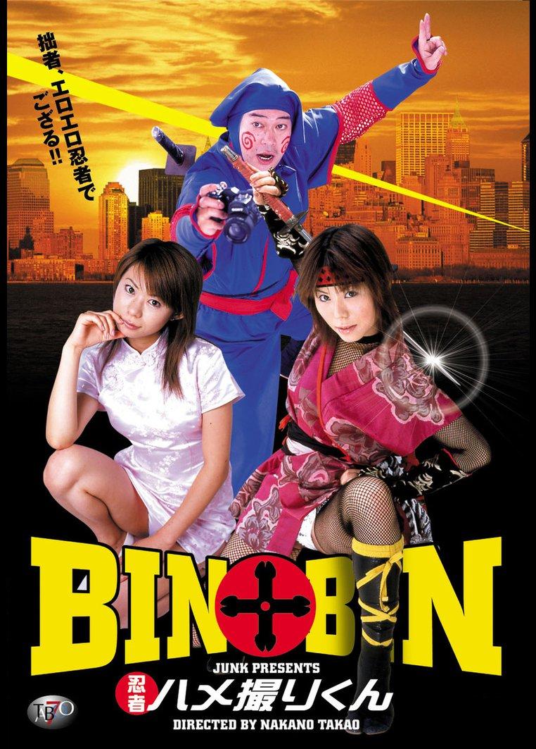 BIN×BIN 忍者ハメ撮りくん のサムネイル画像