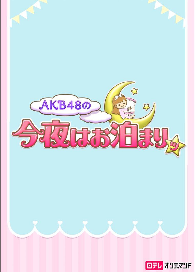 AKB48 今夜はお泊まりッ のサムネイル画像