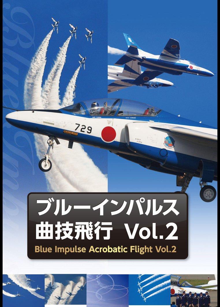 ブル─インパルス・曲技飛行 Vol.2 のサムネイル画像