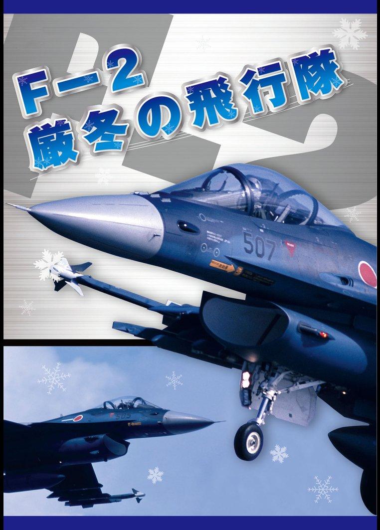 F-2 厳冬の飛行隊 のサムネイル画像