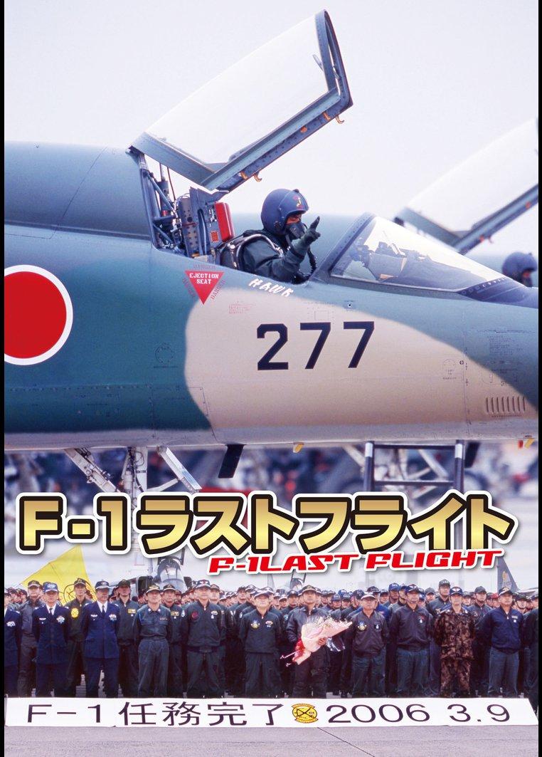 F-1 ラストフライト のサムネイル画像