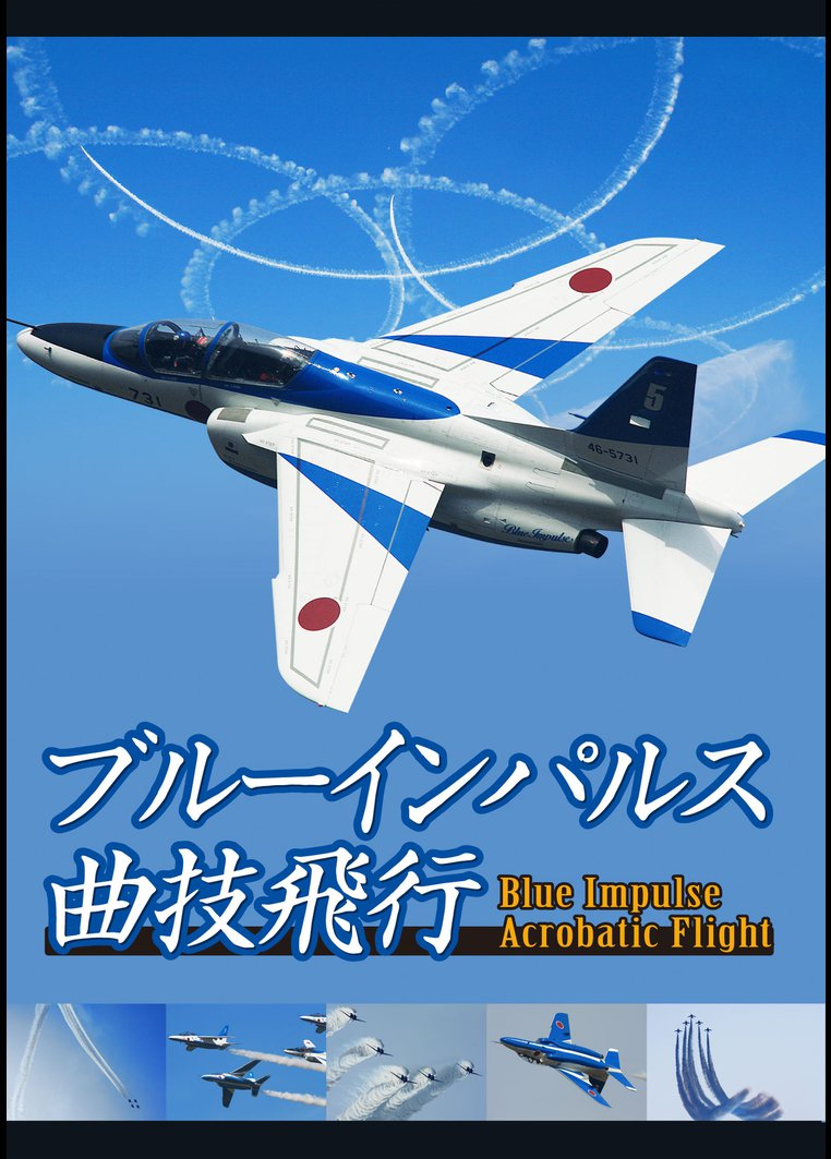 ブルーインパルス曲技飛行 のサムネイル画像