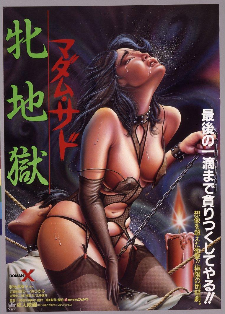 マダム・サド 牝地獄 のサムネイル画像
