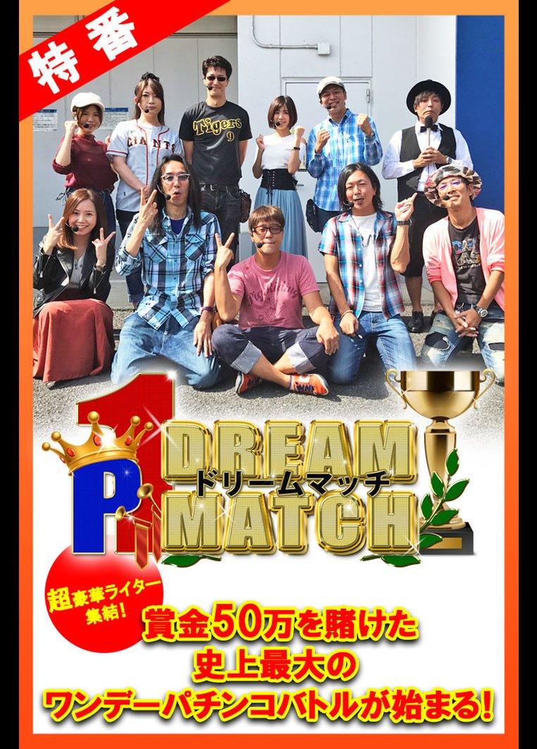 【特番】 P1 DREAM MATCH 前編 のサムネイル画像