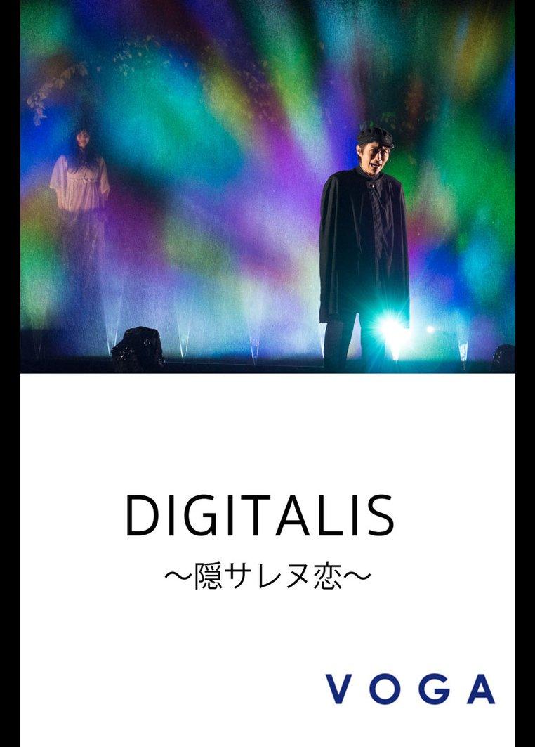 DIGITALIS ~隠サレヌ恋~ のサムネイル画像