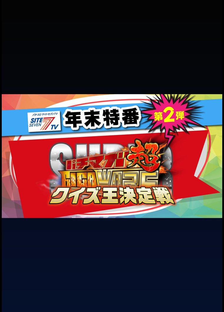 【特番】 年末スペシャル パチマガGIGAWARS超 クイズ王決定戦 のサムネイル画像