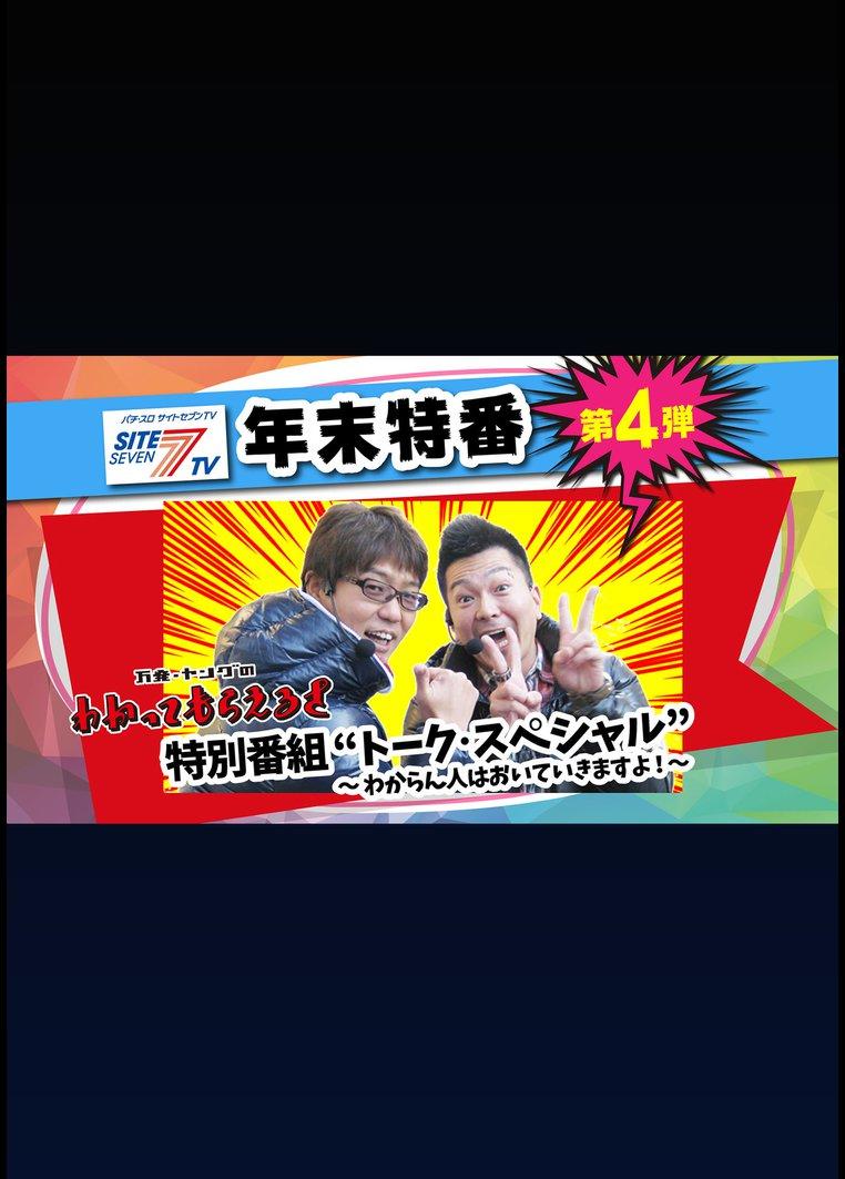 【特番】 万発・ヤングのわかってもらえるさ特別番組トーク・スペシャル のサムネイル画像