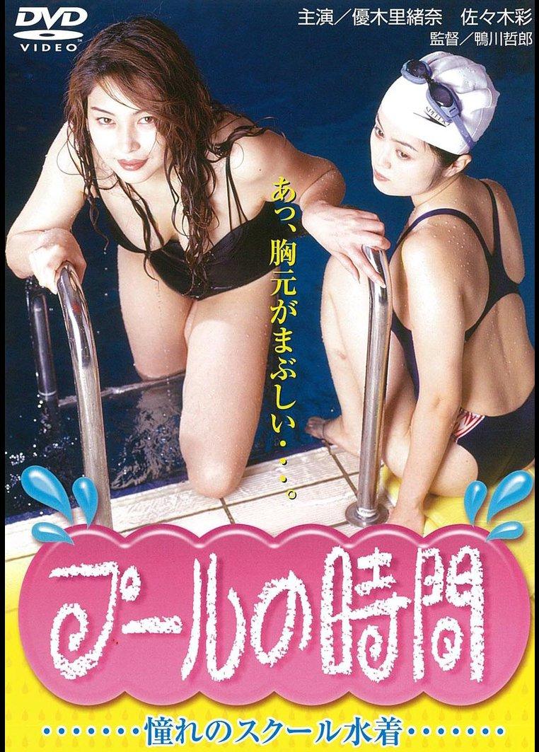 プールの時間 憧れのスクール水着 のサムネイル画像