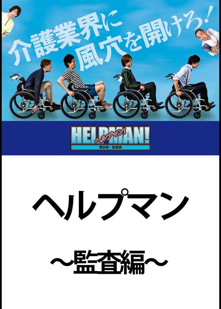 ヘルプマン~監査編~ のサムネイル画像